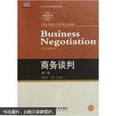 高等院校本科市场营销专业教材新系:商务谈判(第3版)