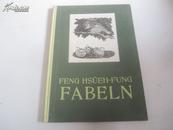 1954年外文版 FENG HSUEHFUNG FABELN  16开精装插图本