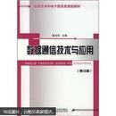 应用型本科电子信息类规划教材:数据通信技术与应用(修订版)