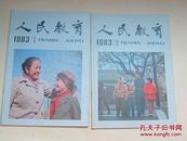 人民教育 (1982年第3.4.5.12期-1983.1.2)6期合售