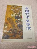 中国艺术史导读