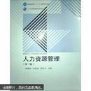 高等学校人力资源管理专业系列教材:人力资源管理(第3版)