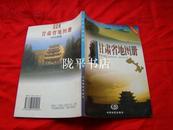 中国分省系列地图册-甘肃省地图册(2006年新版)