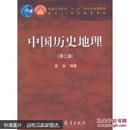 中国历史地理 第二版