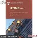 建筑构造(上册)(第五版)