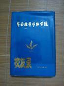 华南热带作物学院校友录.