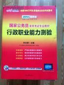 中公版·2014国家公务员考试专业教材:行政职业能力测验(最新版)