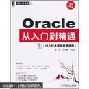 Oracle从入门到精通(视频实战版)附光盘(未开封)