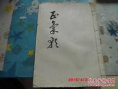 著名书法家平南刘振威毛笔手书:正气歌 一册