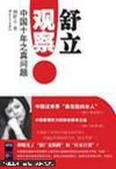 舒立观察 : 中国十年之真问题