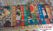儿童时代  1979年第6,7,8,9,10,12,13,14,15,16,21期