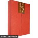 毛泽东诗词欣赏(线装本)(套装3册)