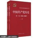 中国共产党历史(第1卷)(1921-1949)(套装上下册)