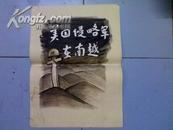 60年代宣传画原稿  《美国侵略军在越南》 9张!!
