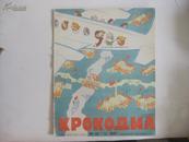 苏联俄文版漫画画报 世界著名漫画杂志 鳄鱼 1957年第23期 小8开平装