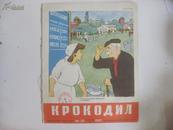 苏联俄文版漫画画报 世界著名漫画杂志 鳄鱼 1957年第25期 小8开平装