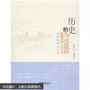 历史的脸谱:余秋雨语录绘本