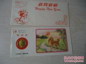 上海造币厂 1994甲戌狗年礼品卡-K