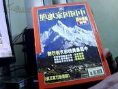 中国国家地理 选美中国特辑(精装修订第三版 10品)