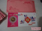 上海造币厂 2006丙戌狗年礼品卡