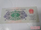 第三套人民币2角纸币单张长江大桥贰角