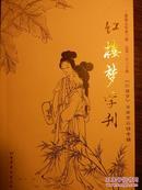 正版 红楼梦学刊 2009年第3期 总130期