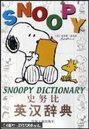 史努比英汉辞典:彩色版