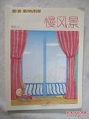 慢风景(绘本)【小16开 2011年一印 全铜版彩印】