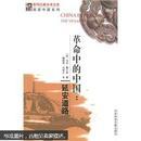 革命中的中国:延安道路(正版库存书)