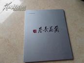 《兰花长卷》-广东省博物馆藏12开硬经折装,95品