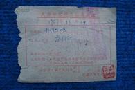"""1957年天津市客运三轮收据(加盖""""此收据由公用局统一印发新华区""""戳)"""