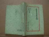 """社会主义在中国——""""董四代签名""""    (1991年1版1印..85品)"""