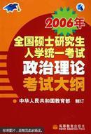 2006年全国硕士研究生入学统一考试政治理论考试大纲