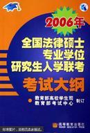 2006年全国法律硕士专业学位研究生入学联考考试大纲