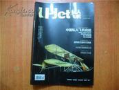 私人飞机 创刊号 2011