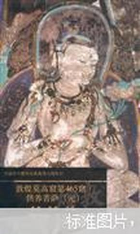 中国古代壁画经典高清大图系列--敦煌莫高窟第465窟 供养菩萨(元)