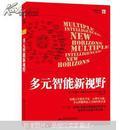全新正版    多元智能新视野 心理学书籍