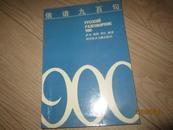 俄语九百句(萨克 等著)1991年一版一印10000册