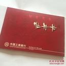 国色天香-牡丹卡 (硬板集册全)