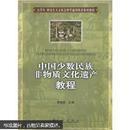 正版 中国少数民族非物质文化遗产教程*