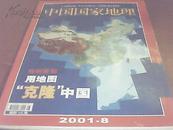 中国国家地理 2001-8