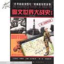 图文世界大战史.2 1939