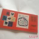 1987年历――中国邮票