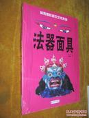 藏传佛教视觉艺术典藏:法器面具