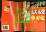 北大清华高效学习丛书:北大高效学习法.