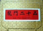 龍門二十品