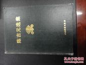 陈吉元选集(92年一版一印,印数1000册,精装)