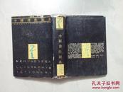 中国书法词典