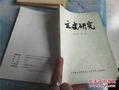 1989年《文史研究》1.阎锡山,第二战区与宜川,晋祠,溥仪谈雍正,山西军歌
