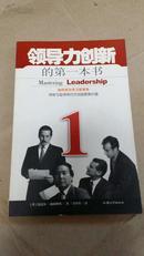 领导力创新的第一本书